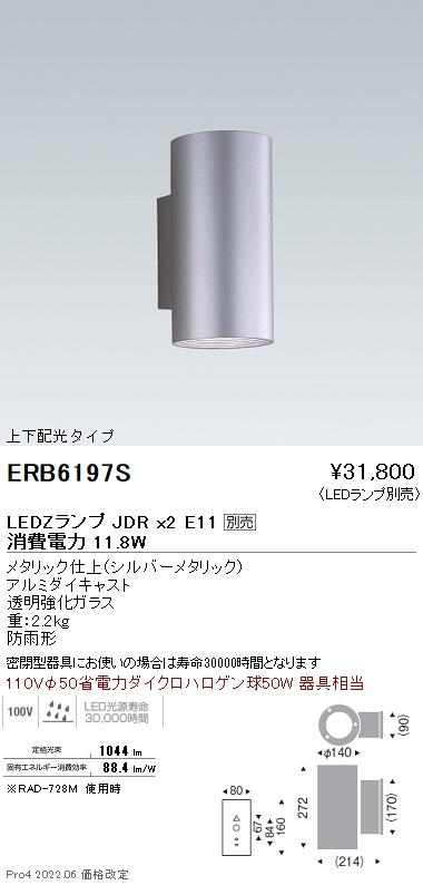 ERB6197S 遠藤照明 施設照明 LEDアウトドアブラケットライト STYLISH LEDZシリーズ 上下配光タイプ 110Vφ50省電力ダイクロハロゲン球50W器具相当 非調光 電球色