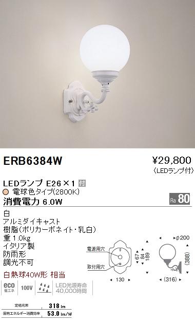 ERB6384W 遠藤照明 施設照明 LEDアウトドアブラケットライト STYLISH LEDZシリーズ 非調光 電球色 白熱球40W相当 E26
