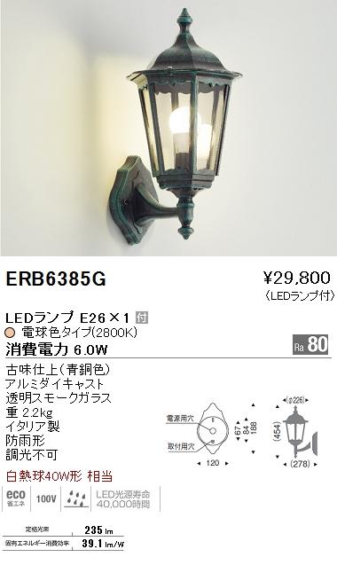 ERB6385G 遠藤照明 施設照明 LEDアウトドアブラケットライト STYLISH LEDZシリーズ 非調光 電球色 白熱球40W相当 E26
