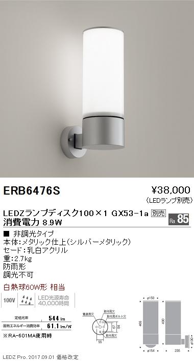 ERB6476S 遠藤照明 施設照明 LEDアウトドアブラケットライト STYLISH LEDZシリーズ 本体のみ 白熱球60W形器具相当 非調光