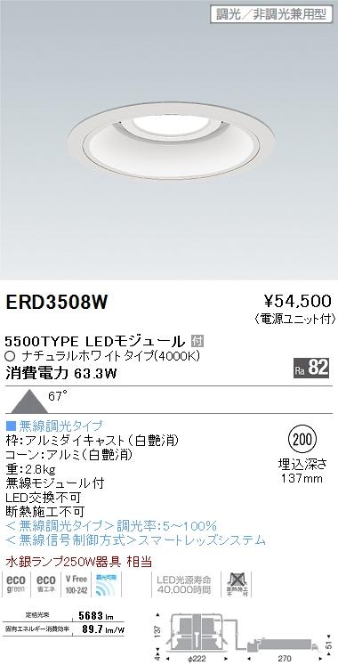 ERD3508W 遠藤照明 施設照明 LEDリプレイスダウンライト ARCHIシリーズ 拡散配光67° 5500タイプ 水銀ランプ250W器具相当 Smart LEDZ 無線調光対応 ナチュラルホワイト
