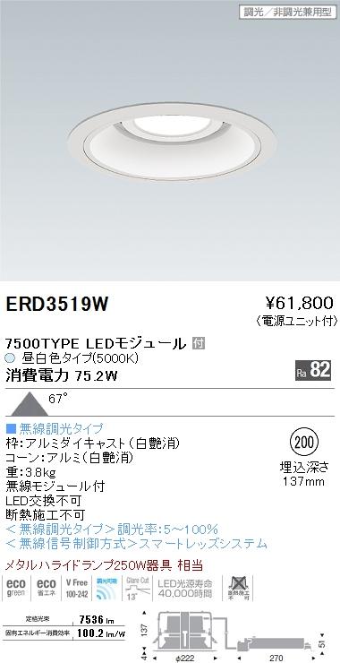 ERD3519W 遠藤照明 施設照明 LEDリプレイスダウンライト ARCHIシリーズ 拡散配光67° 7500タイプ メタルハライドランプ250W器具相当 Smart LEDZ 無線調光対応 昼白色