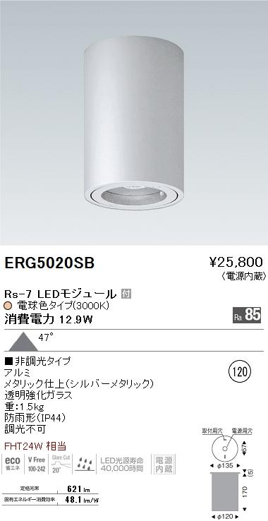 ERG5020SB 遠藤照明 施設照明 LED軒下用シーリングダウンライト Rsシリーズ Ss-7 47° 超広角配光 FHT24W器具相当 非調光 電球色