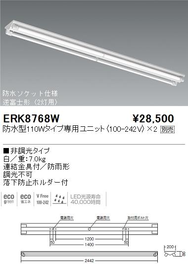 ●ERK8768W 遠藤照明 施設照明 LED軒下用ベースライト TUBEシリーズ 直付 逆富士形 防水ソケット仕様 非調光 FLR110W×2灯相当