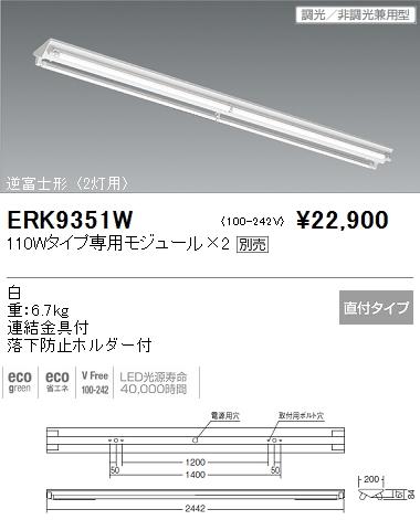 ●ERK9351W 遠藤照明 施設照明 直管形LEDベースライト TUBEシリーズ 電源外付モジュールタイプ 本体のみ 直付 110Wタイプ2灯用 逆富士形