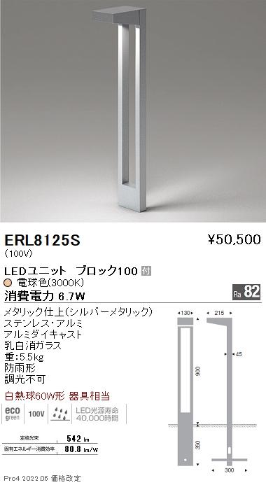 ERL8125S 遠藤照明 施設照明 LEDアウトドアライト STYLISH LEDZシリーズ 庭園灯 地上高900 BLOCK100 白熱球60W相当 非調光 電球色