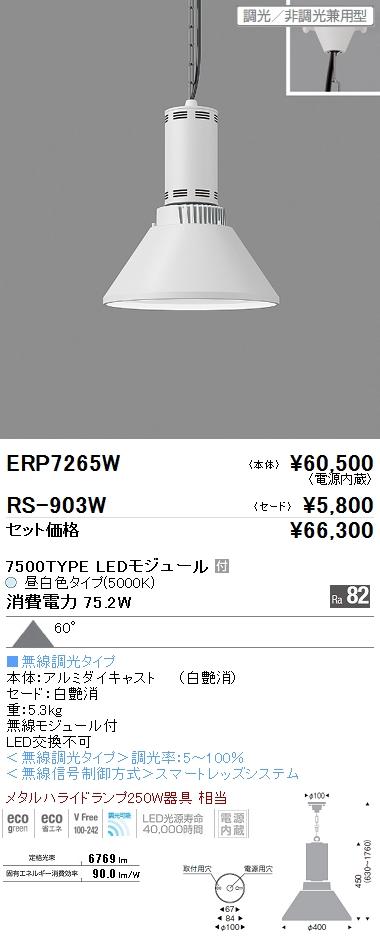 ERP7265W 遠藤照明 施設照明 LED高天井用テクニカルペンダントライト HIGH-BAYシリーズ 本体のみ メタルハライドランプ250W型器具相当 7500lmタイプ 無線調光対応 昼白色