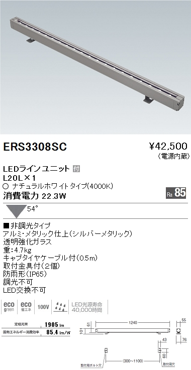 ERS3308SC 遠藤照明 施設照明 LED間接照明 Lシリーズ アウトドアフラッドライト(ビームレンズ) L1240タイプ 54°ベース配光 非調光 ナチュラルホワイト