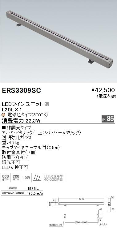 ERS3309SC 遠藤照明 施設照明 LED間接照明 Lシリーズ アウトドアフラッドライト(ビームレンズ) L1240タイプ 54°ベース配光 非調光 電球色
