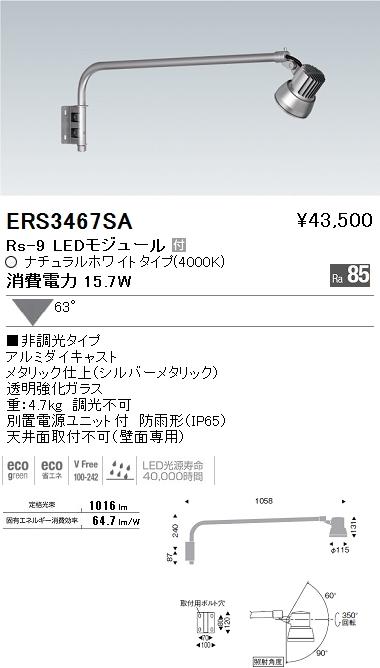 ERS3467SA 遠藤照明 施設照明 LEDアウトドアスポットライト Rsシリーズ Rs-12 63° 超広角配光 アームタイプ CDM-R35W器具相当 非調光 ナチュラルホワイト