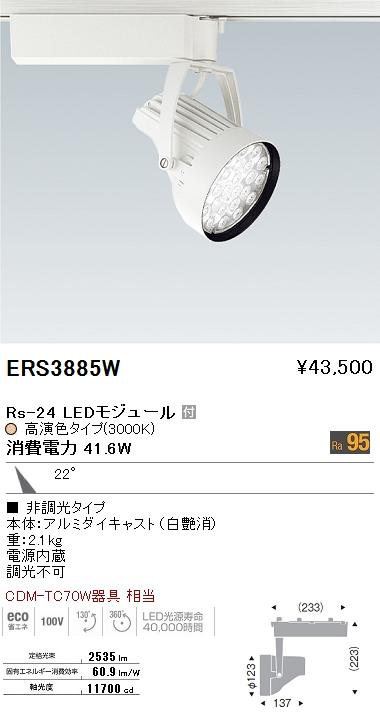 ERS3885W 遠藤照明 施設照明 生鮮食品用照明 LEDスポットライト Rsシリーズ Rs-24 HCI-T(高彩度タイプ)70W相当 中角配光22° Ra95 高演色 電球色 非調光