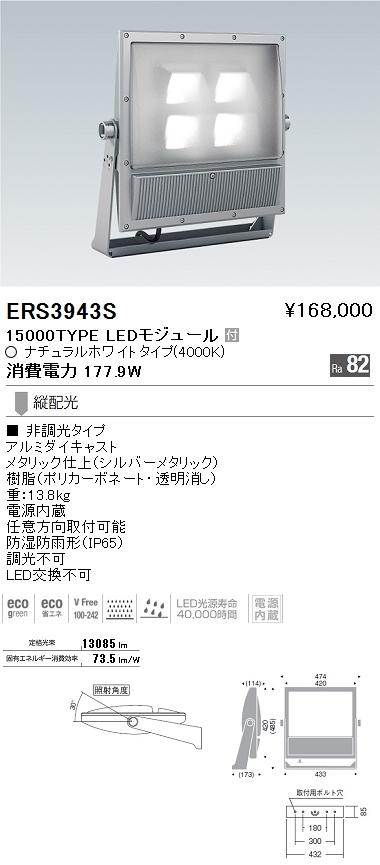 ERS3943S 遠藤照明 施設照明 屋外用 LEDハイパワー反射板制御スポットライト(看板灯) ARCHIシリーズ メタルハライドランプ400W形器具相当 縦配光 15000タイプ 非調光 ナチュラルホワイト