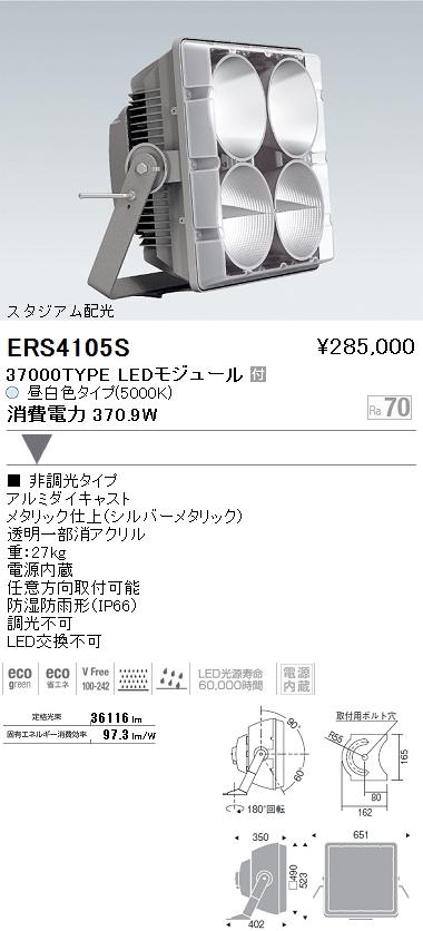 ERS4105S 遠藤照明 施設照明 LEDアウトドアスポットライト ARCHIシリーズ 水銀ランプ1000W器具相当 37000タイプ スタジアム配光 非調光 昼白色