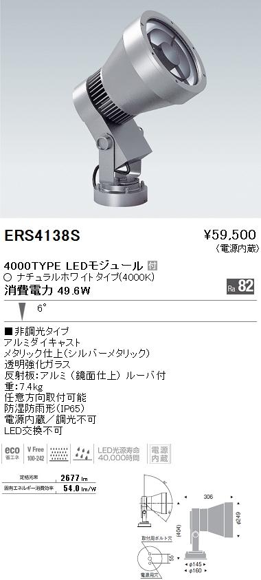 ERS4138S 遠藤照明 施設照明 LEDアウトドアスポットライト ARCHIシリーズ 6°メタルハライドランプ250W器具相当 4000タイプ 非調光 ナチュラルホワイト