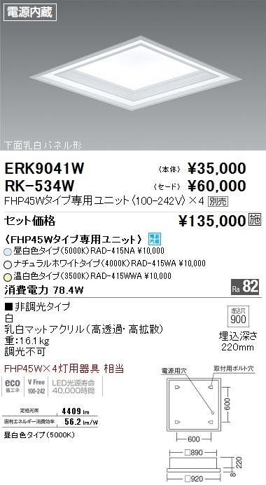 RK-534W 遠藤照明 施設照明部材 LEDデザインベースライト TWIN TUBEシリーズ セード