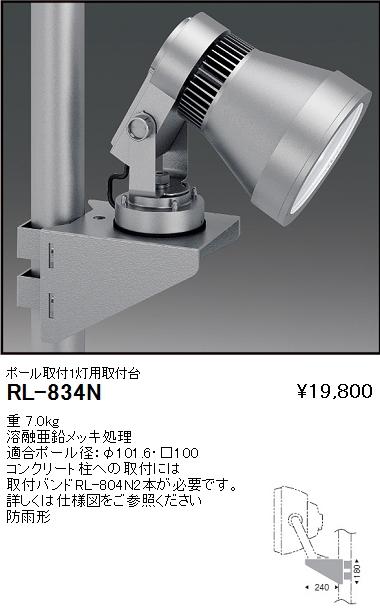 RL834N 遠藤照明 施設照明部材 LEDアウトドアスポットライト ARCHIシリーズ オプション ポール取付1灯用取付台 RL-834N