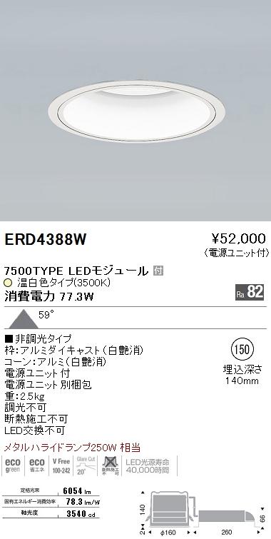 ERD4388W 遠藤照明 施設照明 LEDベースダウンライト 浅型白コーン ARCHIシリーズ 超広角配光59° セラメタ150W相当 7500タイプ 非調光 温白色