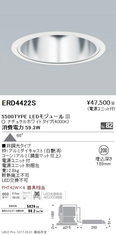 ERD4422S 遠藤照明 施設照明 LEDベースダウンライト 鏡面マットコーン ARCHIシリーズ 超広角配光66° FHT42W×4灯相当 5500タイプ 非調光タイプ ナチュラルホワイト
