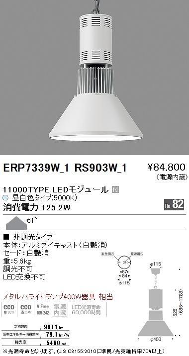 ERP7339W 遠藤照明 施設照明 LED高天井用テクニカルペンダントライト HIGH-BAYシリーズ 本体のみ メタルハライドランプ400W型器具相当 9000lmタイプ 非調光タイプ 昼白色