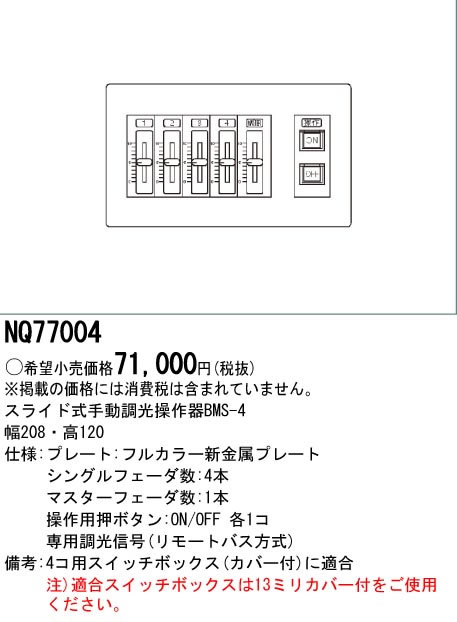 NQ77004 パナソニック Panasonic 施設照明 スライド式手動調光操作器