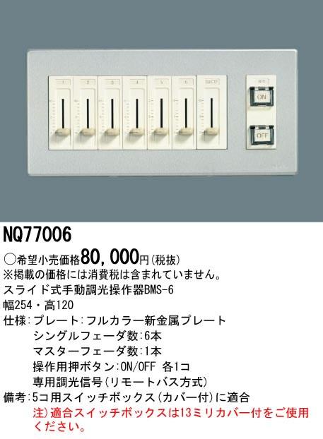 NQ77006 パナソニック Panasonic 施設照明 スライド式手動調光操作器