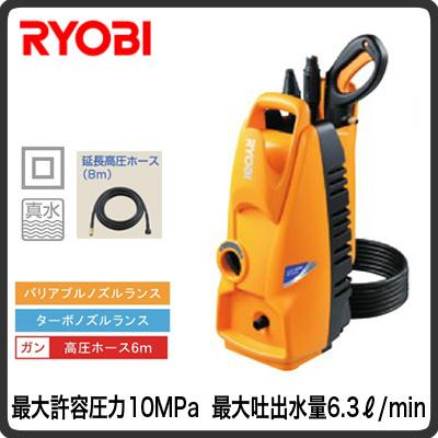 AJP-1420SP リョービ RYOBI 清掃機器 高圧洗浄機 吐出圧力10MPa 延長高圧ホース8m付