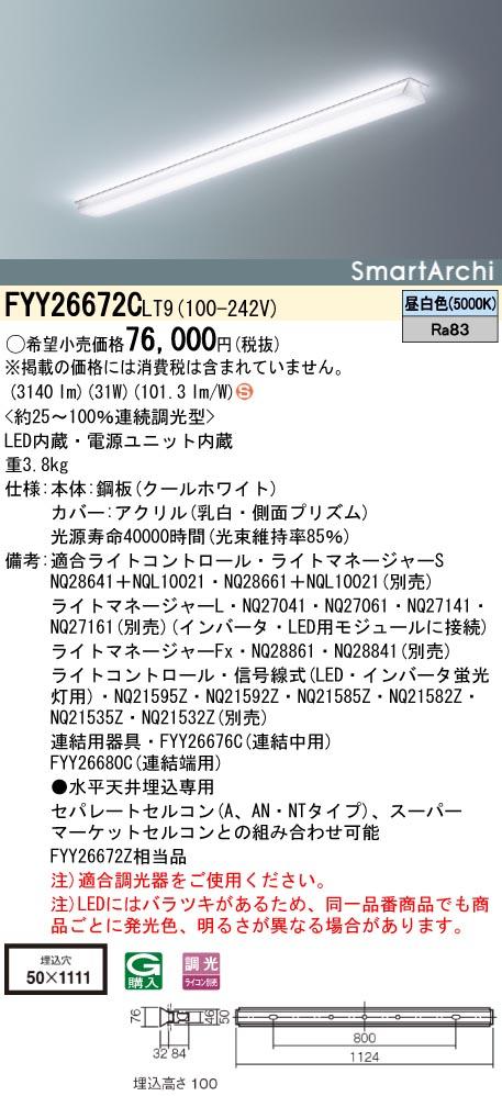 FYY26672CLT9 パナソニック Panasonic 施設照明 SmartArchi LEDベースライト 埋込型 側面プリズムカバー 定格出力型 連続調光 昼白色 FYY26672CLT9