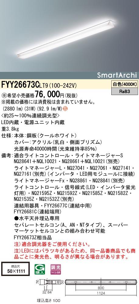 FYY26673CLT9 パナソニック Panasonic 施設照明 SmartArchi LEDベースライト 埋込型 側面プリズムカバー 定格出力型 連続調光 白色 FYY26673CLT9