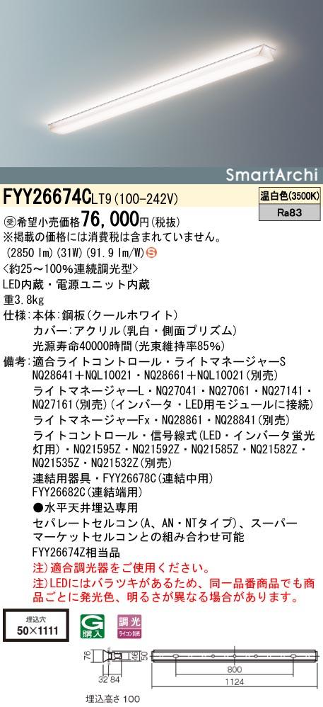 FYY26674CLT9 パナソニック Panasonic 施設照明 SmartArchi LEDベースライト 埋込型 側面プリズムカバー 定格出力型 連続調光 温白色 FYY26674CLT9