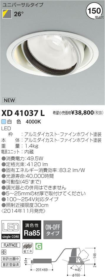XD41037L コイズミ照明 施設照明 cledy versa L LEDユニバーサルダウンライト 26° 白色 非調光 HID100W相当 4000lmクラス