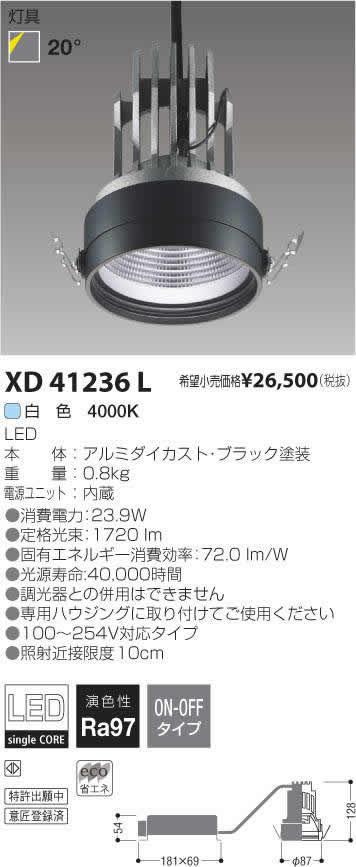 XD41236L コイズミ照明 施設照明 cledy versa R LEDバンクライト type125 灯具 20° 白色 HID35~50W相当 2000lmクラス XD41236L