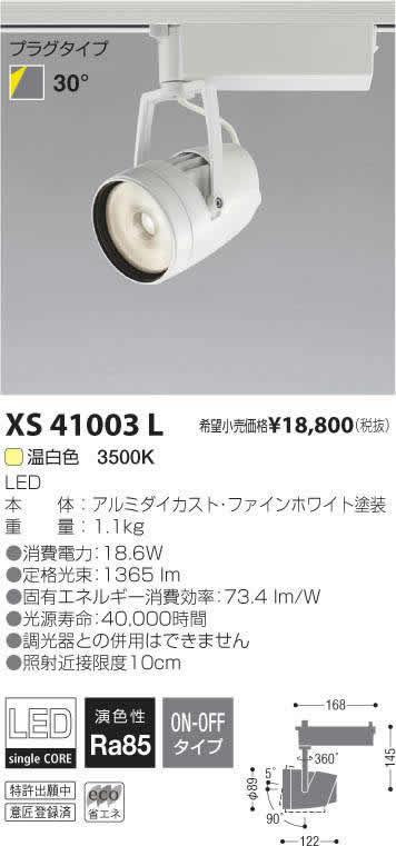 XS41003L コイズミ照明 施設照明 cledy versa L LEDスポットライト プラグタイプ HID35W相当 1500lmクラス 30° 温白色 非調光 XS41003L
