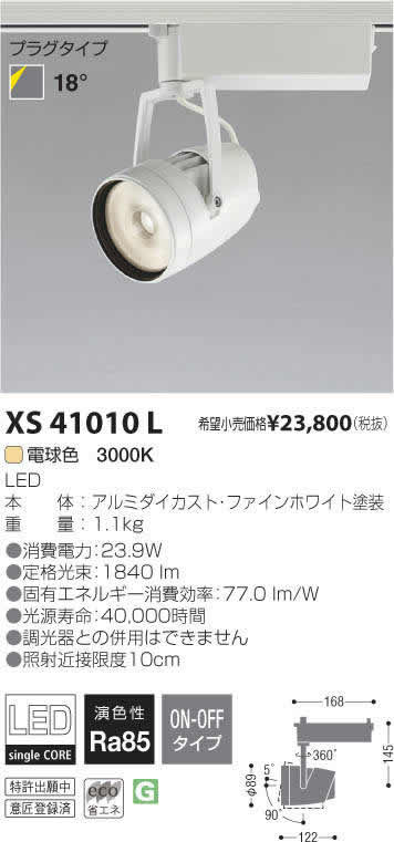 コイズミ照明 施設照明cledy versa L LEDスポットライト プラグタイプHID35~50W相当 2000lmクラス 18° 電球色 非調光XS41010L