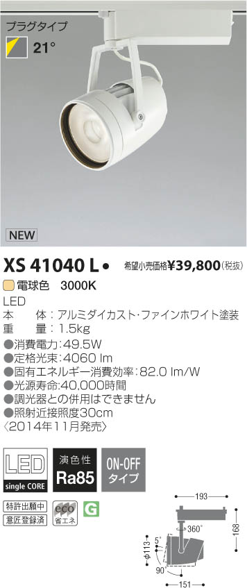 XS41040L コイズミ照明 施設照明 cledy versa L LEDスポットライト シングルレンズタイプ プラグタイプ HID100W相当 4000lmクラス 21° 電球色 非調光
