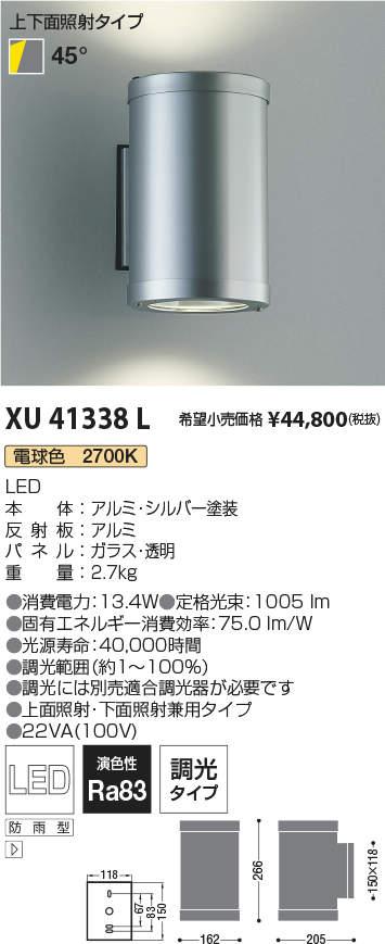 XU41338L コイズミ照明 施設照明 LED防雨型ブラケットライト 45° 電球色 調光 上下面照射タイプ