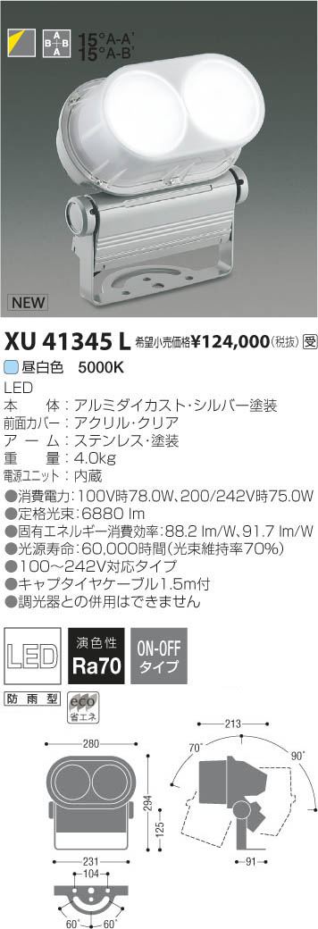 XU41345L コイズミ照明 施設照明 LEDエクステリア ナローハイパワースポットライト 昼白色 非調光 HID150W相当 5500lmクラス