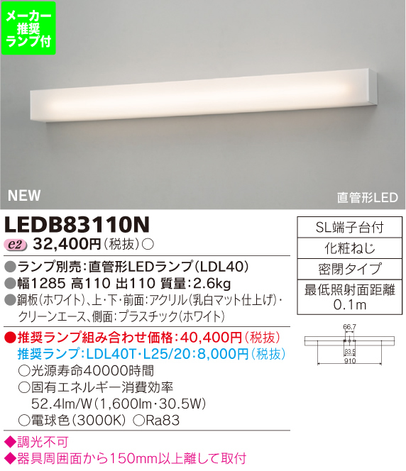 ◆LEDB83110N (推奨ランプセット) 東芝ライテック 照明器具 吹き抜け・高天井用 LEDブラケットライト 非調光