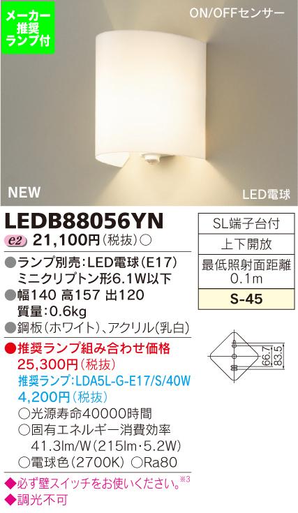 ◆LEDB88056YN-lampset 東芝ライテック 照明器具 LEDブラケットライト ON/OFFセンサー付 非調光 LEDB88056YN (推奨ランプセット)