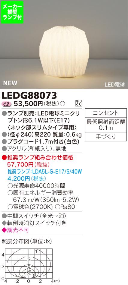 ◆LEDG88073 (推奨ランプセット) 東芝ライテック 照明器具 和風照明 LEDスタンドライト 非調光