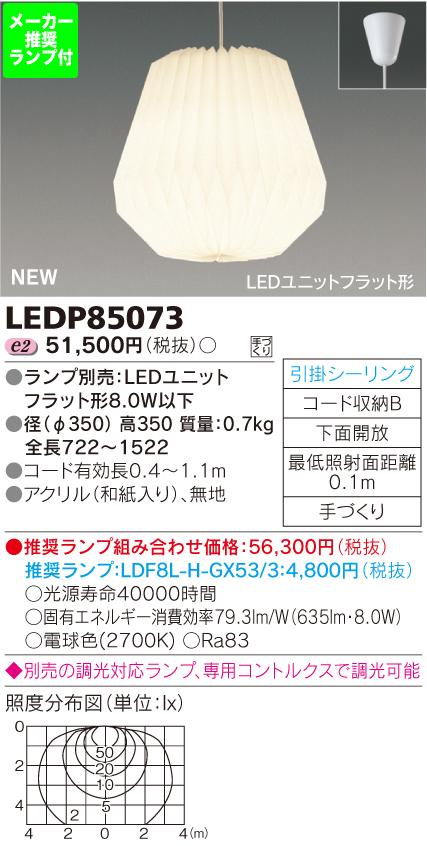 ◆LEDP85073 (推奨ランプセット) 東芝ライテック 照明器具 LED小型ペンダントライト 引掛シーリング用