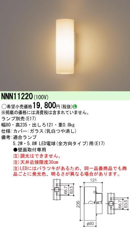 NNN11220 パナソニック Panasonic 施設照明 テクニカル 装飾照明 LED電球ブラケットライト 壁面専用 非調光