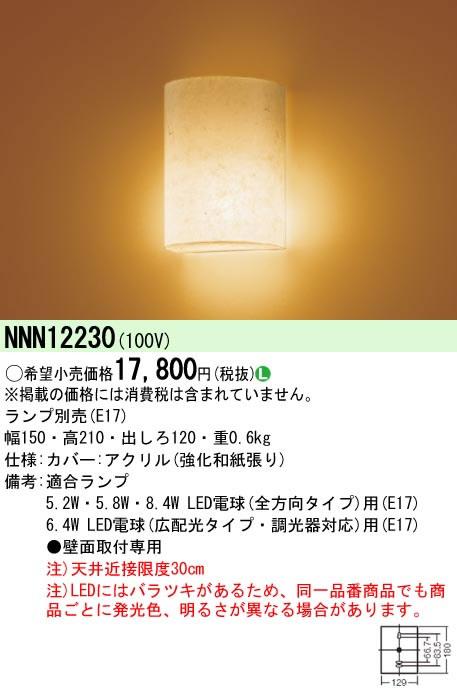 NNN12230 パナソニック Panasonic 施設照明 テクニカル 装飾照明 LED電球ブラケットライト 壁面専用 NNN12230