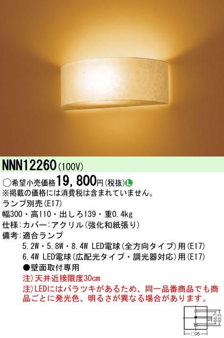 NNN12260 パナソニック Panasonic 施設照明 テクニカル 装飾照明 LED電球ブラケットライト 壁面専用 NNN12260