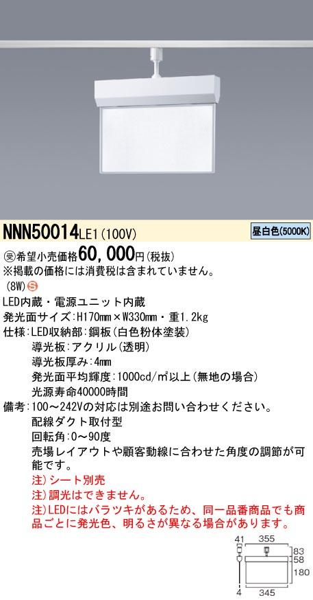NNN50014LE1 パナソニック Panasonic 施設照明 テクニカル照明 LEDサイン照明 W300タイプ 昼白色 配線ダクト取付型