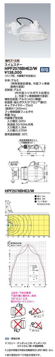 HPF2578BHE2/W 岩崎電気 施設照明 HIDランプ角形投光器 屋内プール用照明器具 スイムスター 耐塩