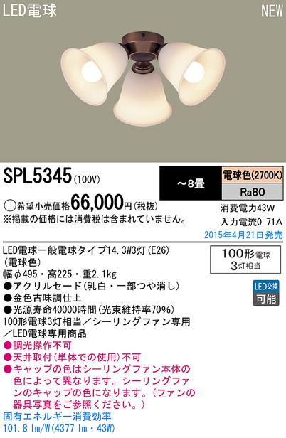 SPL5345 パナソニック Panasonic 照明器具 LEDシャンデリア 電球色 100形電球3灯相当 非調光 シーリングファン専用 【~8畳】