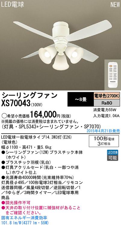 XS70043 パナソニック Panasonic 照明器具 LEDシャンデリア付 シーリングファン DCタイプφ1100 直付 12W 電球色 100形電球3灯相当 リモコン付 非調光 【~8畳】