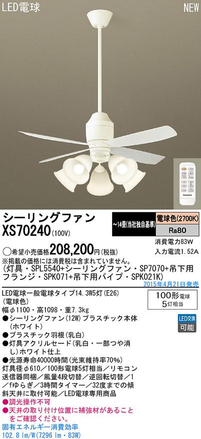 XS70240 パナソニック Panasonic 照明器具 LEDシャンデリア付 シーリングファン DCタイプφ1100 吊下600mm 12W 電球色 100形電球5灯相当 リモコン付 非調光 【~14畳】
