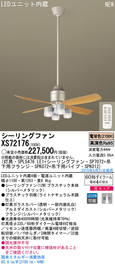 XS72176 パナソニック Panasonic 照明器具 LEDシャンデリア付 シーリングファン DCタイプφ1100 吊下900mm 美ルック 電球色 60形ダイクール電球4灯相当 12W 集光タイプ リモコン付 非調光