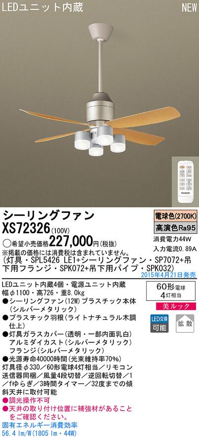 XS72326 パナソニック Panasonic 照明器具 LEDシャンデリア付 シーリングファン DCタイプφ1100 吊下360mm 美ルック 電球色 60形電球4灯相当 12W 拡散タイプ リモコン付 非調光
